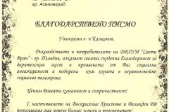 Blagodarstveno pismo 1