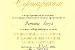 Sartifikat Mitko Kendev